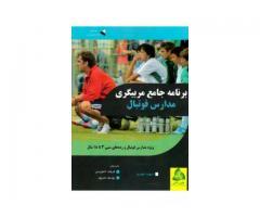 کتاب مربیگری مدارس فوتبال