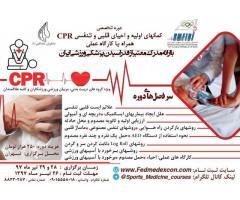 دوره تخصصی کمک های اولیه و احیای قلبی تنفسیCPR