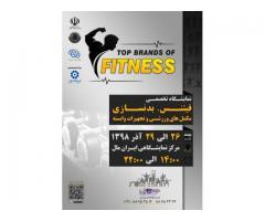 نمایشگاه فیتنس، بدنسازی، مکمل های ورزشی و تجهیزات وابسته ایران مال تهران 98 اولین دوره