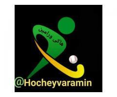 انجمن هاکی ورامین ، انجمن هاکی جنوب شرق استان تهران