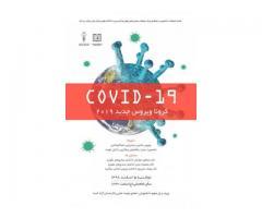 همایش کرونا ویروس جدید 2019 در دانشگاه علوم پزشکی