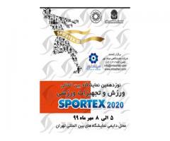 نمایشگاه بین المللی ورزش و تجهیزات ورزشی تهران نوزدهمین دوره سال 1399